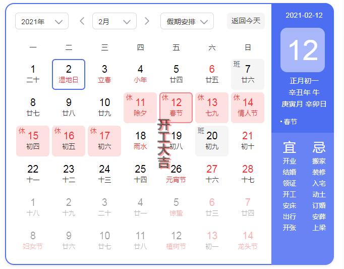 2021年合肥万博手机手机登录app医疗春节放假通知