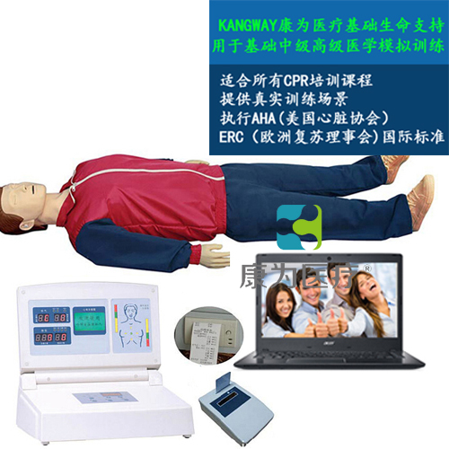 """""""康为医疗""""中屏液晶彩显高级电脑心肺复苏标准化模拟病人(IC卡管理软件)"""