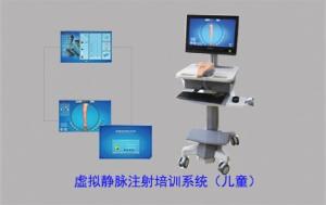 虚拟静脉注射培训系统 H1100I (儿童)