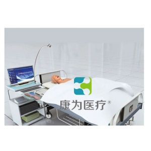 """""""康为医疗""""高级护理情景仿真训练系统(教师机)"""