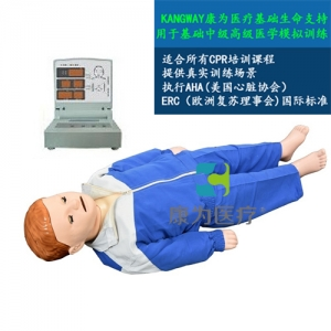 """""""万博手机手机登录app医疗""""高级儿童心肺复苏标准化模拟病人"""