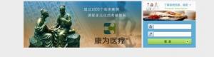 """""""万博手机手机登录app医疗""""中医药学虚拟访真实验教学软件平台"""