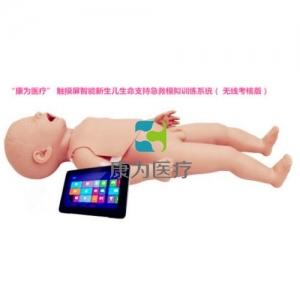 触摸屏智能新生儿生命支持急救模拟训练系统( 无线考核版)