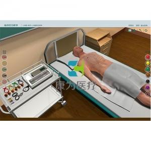 临床ECG教学系统