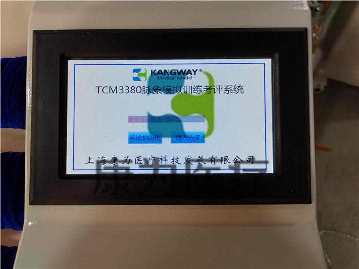 """""""万博手机手机登录app医疗""""中医三只手脉象教学训练系统9.jpg"""