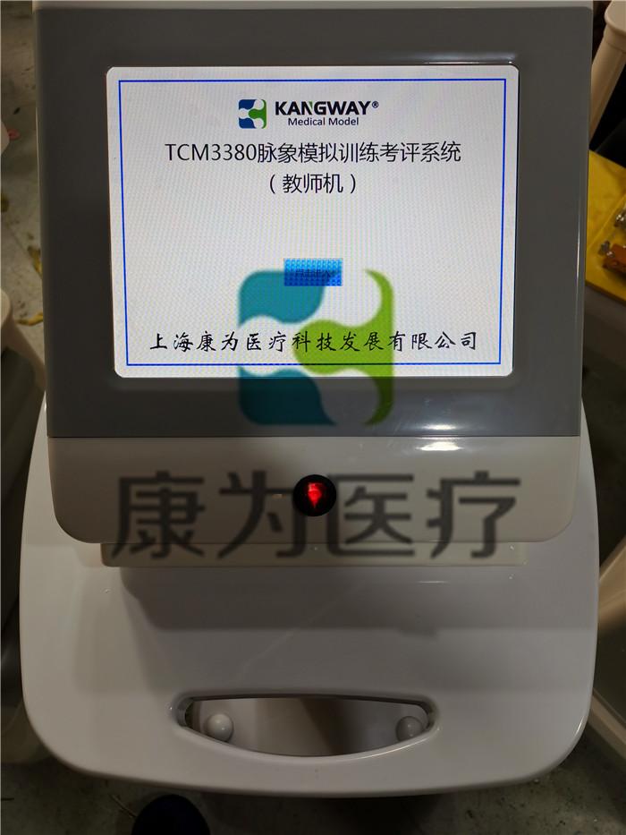 """""""万博手机手机登录app医疗""""中医三只手脉象教学训练系统1.jpg"""